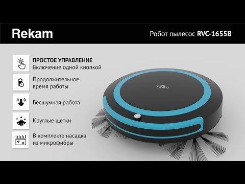 Rekam-RVC-1655B-функционал