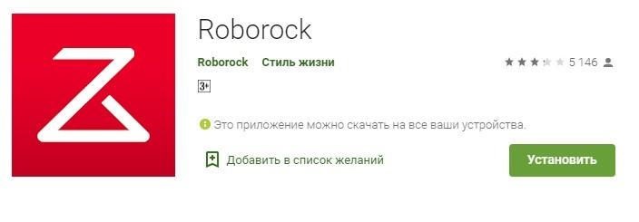 Приложение для робота-пылесоса Roboroc