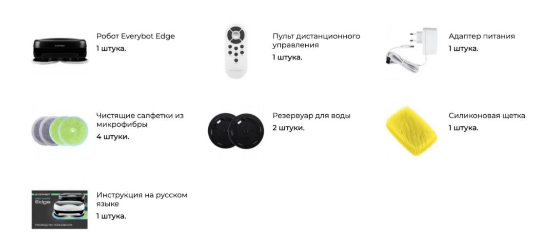 everybot edge - комплект поставки