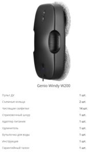 Genio Windy W200