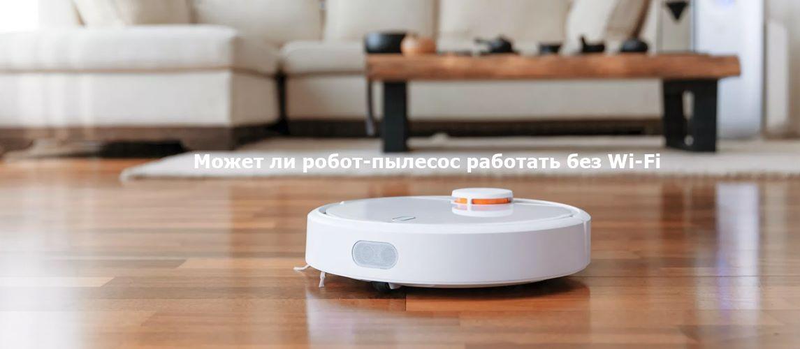 работает ли робот пылесос без вайфая