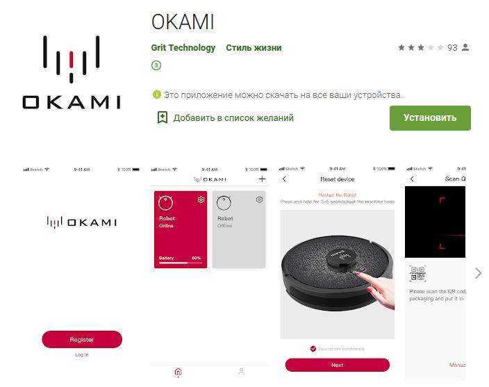 Приложение Okami