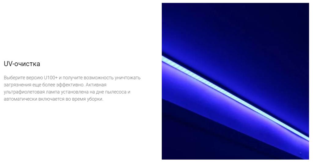 UV очистка