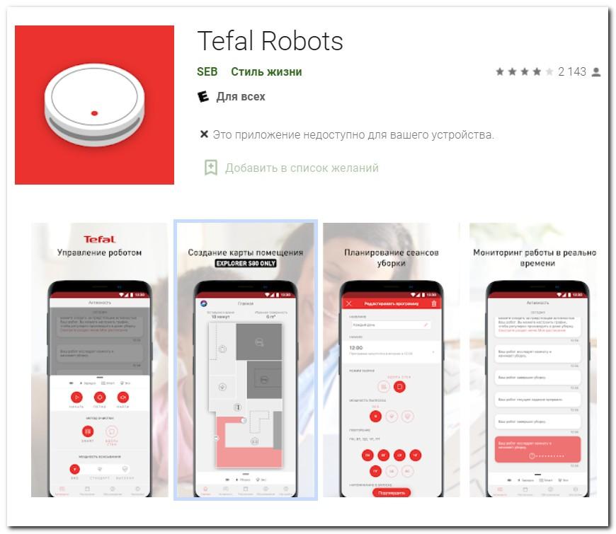 приложение для робота пылесоса tefal
