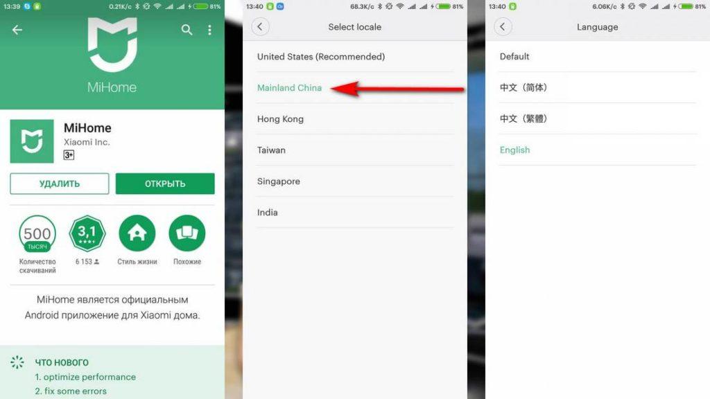 приложение не находит робот пылесос xiaomi