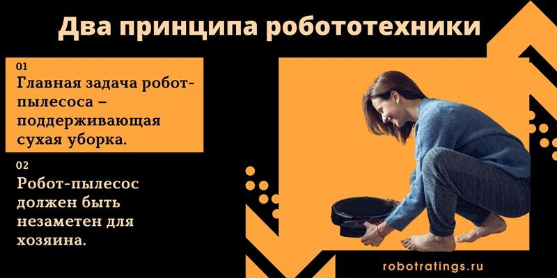 Два принципа робототехники